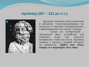 Архимед (287 – 212 до н.э.) Архимед посвятил себя математике и механике. Ско