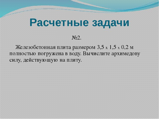 Расчетные задачи №2. Железобетонная плита размером 3,5 х 1,5 х 0,2 м полность...
