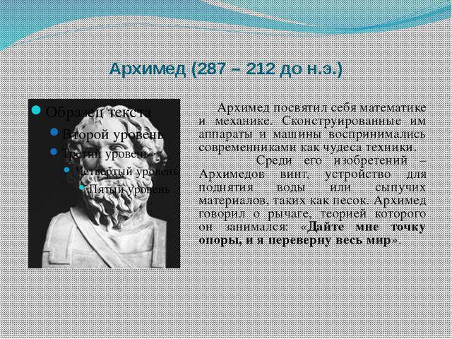 Архимед (287 – 212 до н.э.) Архимед посвятил себя математике и механике. Ско...