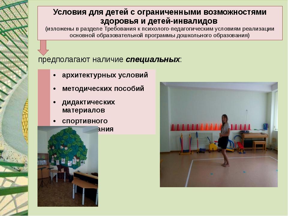 Условия для детей с ограниченными возможностями здоровья и детей-инвалидов (и...