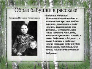 Образ бабушки в рассказе Катерина Петровна Потылицына «Бабушка, бабушка! Вин