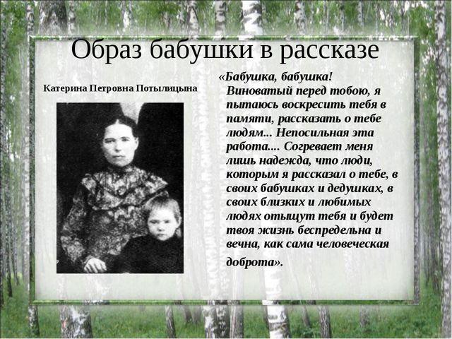 Образ бабушки в рассказе Катерина Петровна Потылицына «Бабушка, бабушка! Вин...