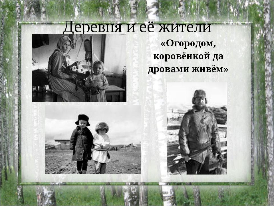 Деревня и её жители «Огородом, коровёнкой да дровами живём»