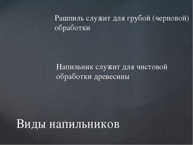 Напильник служит для чистовой обработки древесины Виды напильников Рашпиль сл...