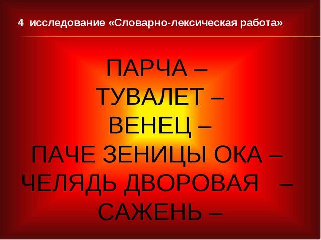 4 исследование «Словарно-лексическая работа» ПАРЧА – ТУВАЛЕТ – ВЕНЕЦ – ПАЧЕ З...