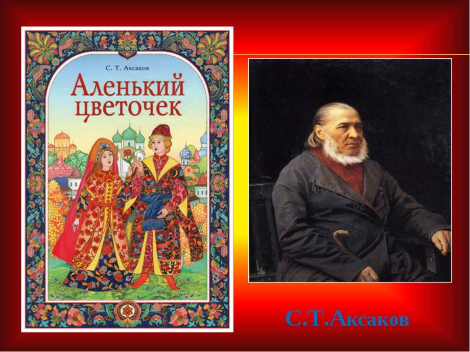 С.Т.Аксаков