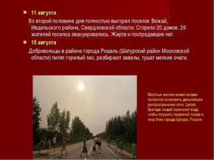 11 августа Во второй половине дня полностью выгорел поселок Вижай, Ивдельског