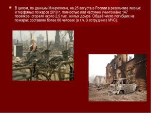 В целом, по данным Минрегиона, на 25 августа в Росиии в результате лесных и т