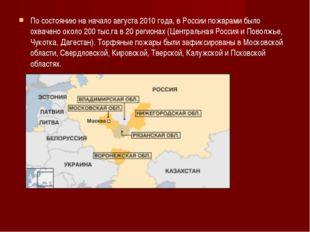 По состоянию на начало августа 2010 года, в России пожарами было охвачено око