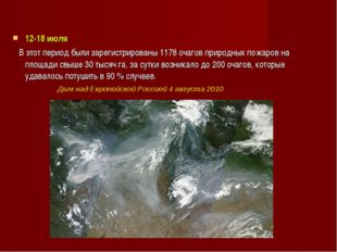 12-18 июля В этот период были зарегистрированы 1178 очагов природных пожаров