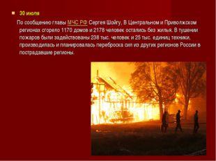 30 июля По сообщению главы МЧС РФ Сергея Шойгу, В Центральном и Приволжском р