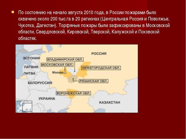 По состоянию на начало августа 2010 года, в России пожарами было охвачено око...