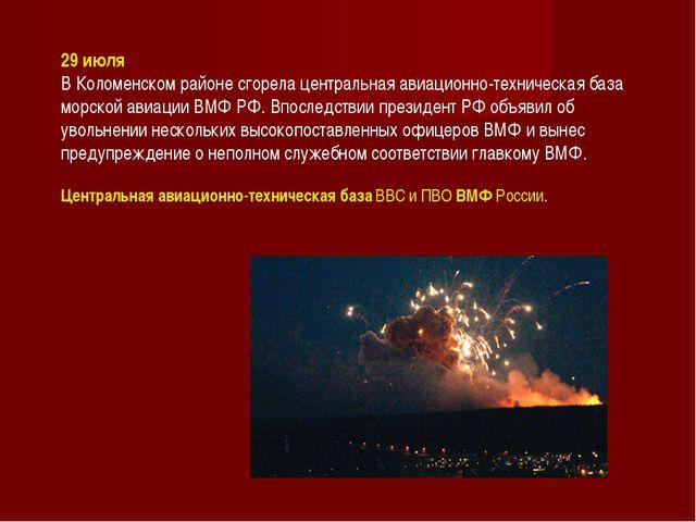 29 июля В Коломенском районе сгорела центральная авиационно-техническая база...