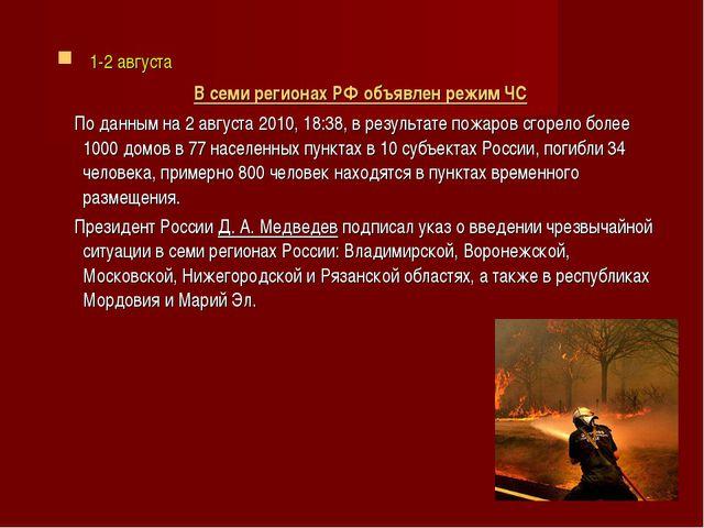 1-2 августа В семи регионах РФ объявлен режим ЧС По данным на 2 августа 2010...