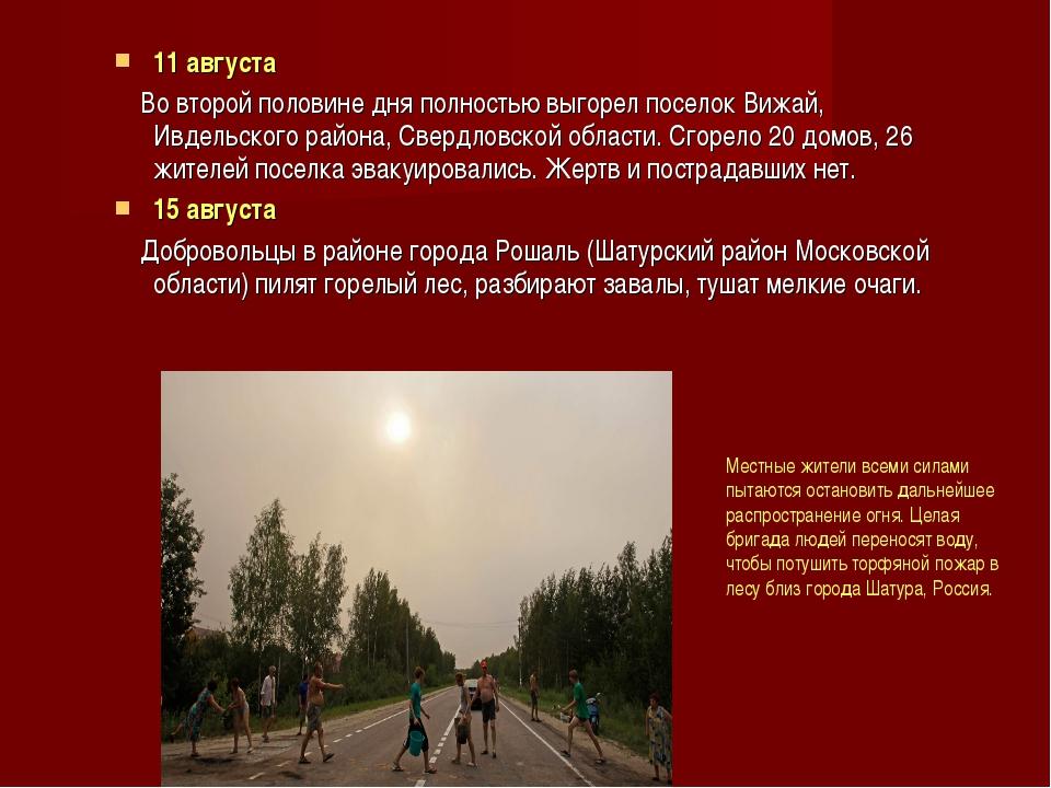 11 августа Во второй половине дня полностью выгорел поселок Вижай, Ивдельског...
