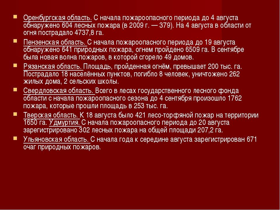 Оренбургская область. С начала пожароопасного периода до 4 августа обнаружен...