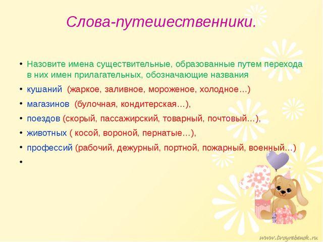 Слова-путешественники. Назовите имена существительные, образованные путем пер...