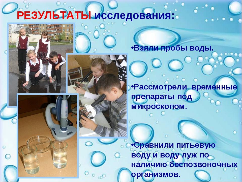 РЕЗУЛЬТАТЫ исследования: Взяли пробы воды. Рассмотрели временные препараты по...
