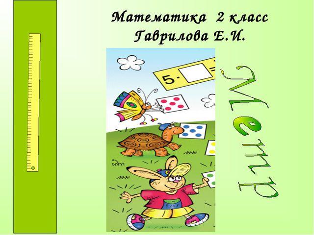 Математика 2 класс Гаврилова Е.И.