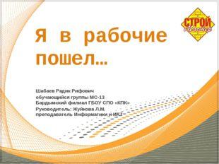 Шабаев Радик Рифович обучающийся группы МС-13 Бардымский филиал ГБОУ СПО «КПК