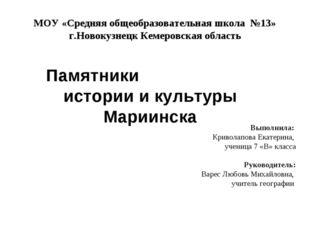 МОУ «Средняя общеобразовательная школа №13» г.Новокузнецк Кемеровская область