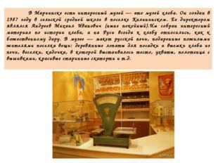 В Мариинске есть интересный музей — это музей хлеба. Он создан в 1987 году в