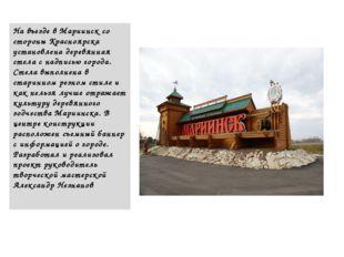 На въезде в Мариинск со стороны Красноярска установлена деревянная стела с на