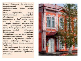 Старый Мариинск, где сохранился архитектурный комплекс, представляющий собой
