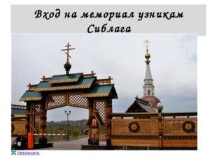 Вход на мемориал узникам Сиблага