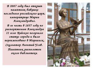 В 2007 году был открыт памятник бабушке последнего российского царя, императр