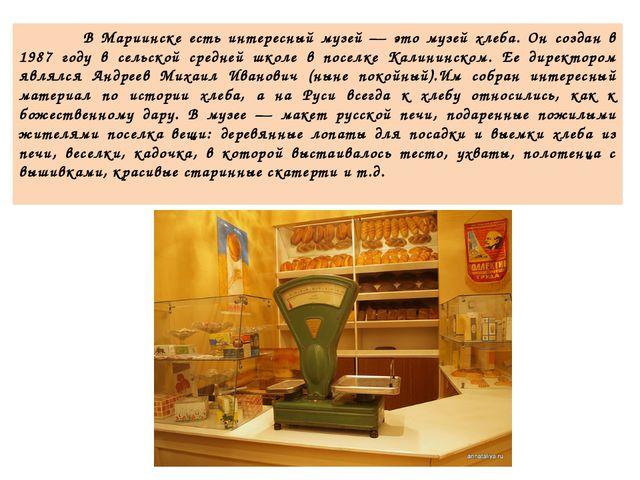 В Мариинске есть интересный музей — это музей хлеба. Он создан в 1987 году в...