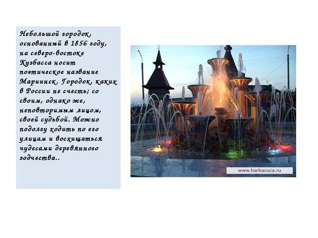 Небольшой городок, основанный в 1856 году, на северо-востоке Кузбасса носит п...