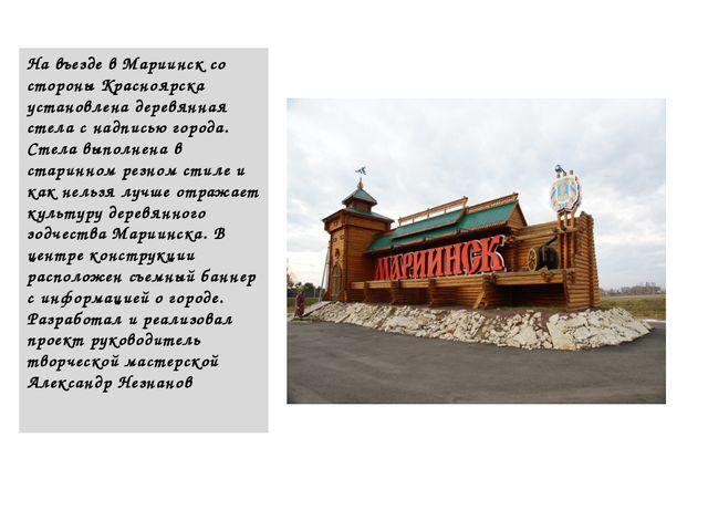 На въезде в Мариинск со стороны Красноярска установлена деревянная стела с на...