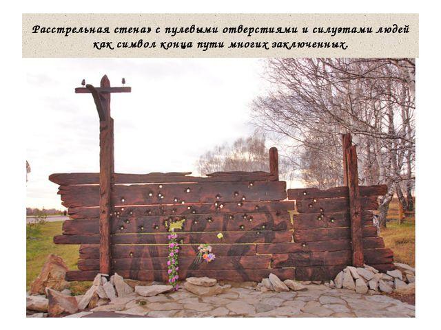 Расстрельная стена» с пулевыми отверстиями и силуэтами людей как символ конца...