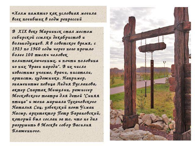 «Холм памяти» как условная могила всех погибших в годы репрессий В XIX веке М...