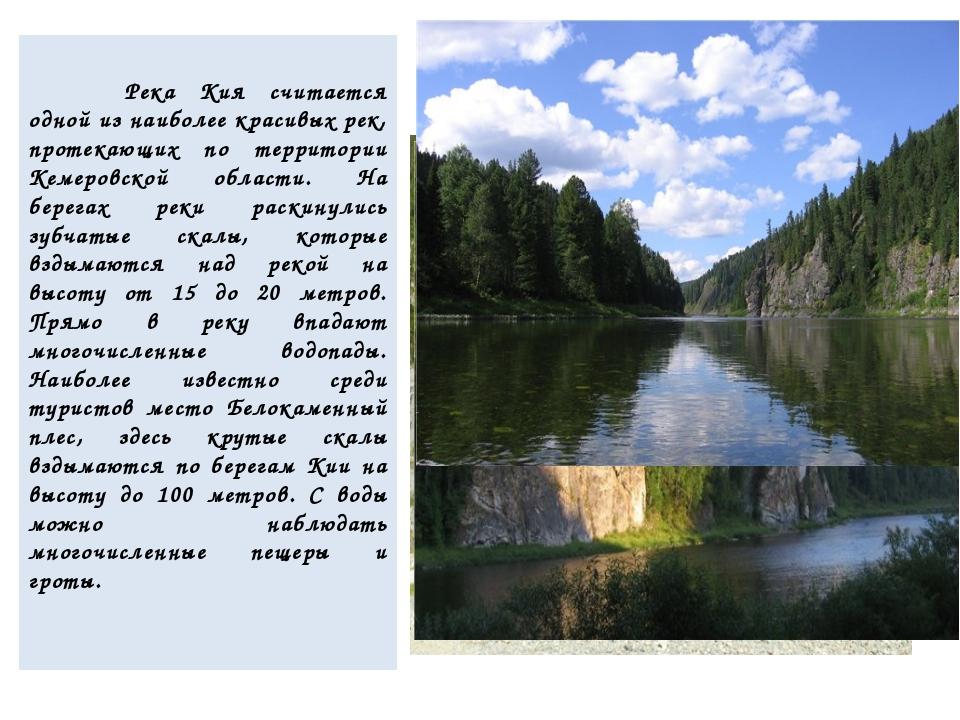 Река Кия считается одной из наиболее красивых рек, протекающих по территори...