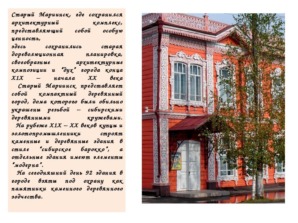 Старый Мариинск, где сохранился архитектурный комплекс, представляющий собой...