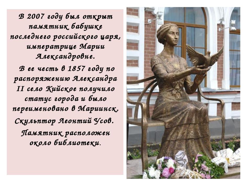 В 2007 году был открыт памятник бабушке последнего российского царя, императр...