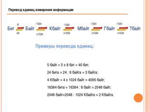 5 байт = 5 х 8 бит = 40 бит; 24 бита = 24 : 8 байта = 3 байта; 4 Кбайт = 4 х