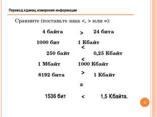 * Сравните (поставьте знак  или =):  4 байта24 бита  1000 бит 1 Кбайт