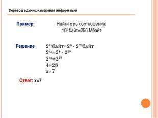 Найти х из соотношения: 16х байт=256 Мбайт 24хбайт=28 · 220байт 24х=28 · 220
