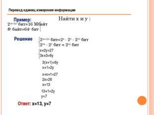 Перевод единиц измерения информации Пример: Решение Ответ: х=13, у=7 3(х+1)=6
