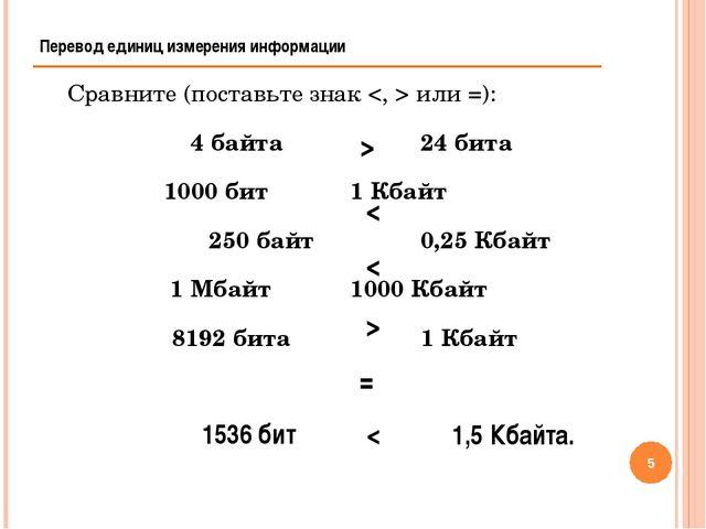 * Сравните (поставьте знак  или =):  4 байта24 бита  1000 бит 1 Кбайт...