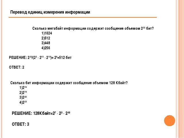 Сколько мегабайт информации содержит сообщение объемом 232 бит? 1)1024 2)512...