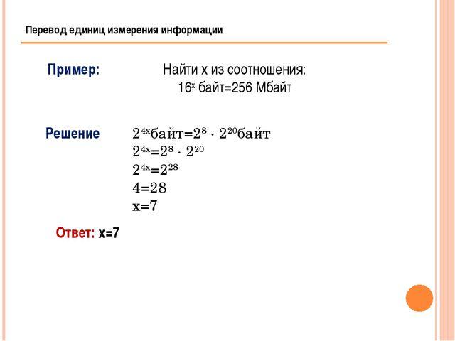 Найти х из соотношения: 16х байт=256 Мбайт 24хбайт=28 · 220байт 24х=28 · 220...