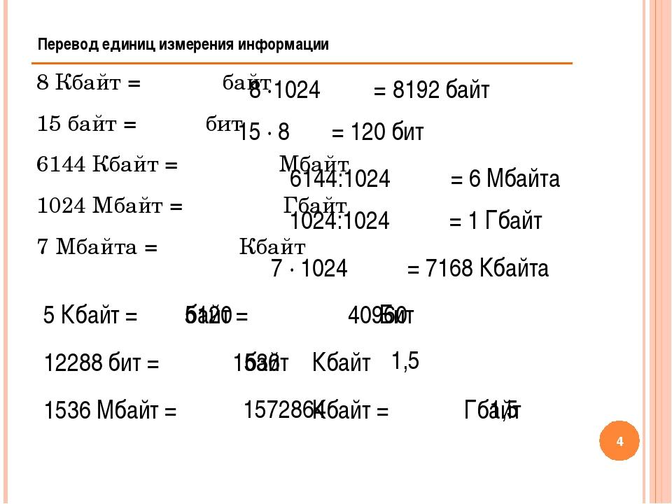 * 8 Кбайт = байт 15 байт = бит 6144 Кбайт = Мбайт 1024 Mбайт = Гбайт 7 Мбайта...