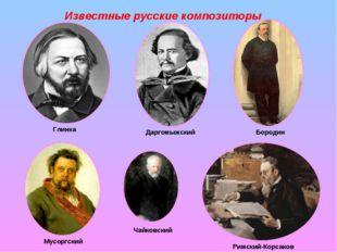 Даргомыжский Чайковский Мусоргский Известные русские композиторы Глинка Бород