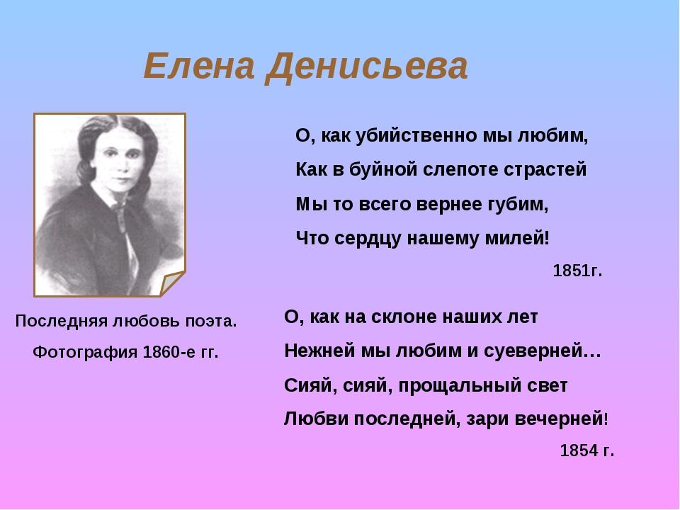Елена Денисьева Последняя любовь поэта. Фотография 1860-е гг. О, как убийстве...