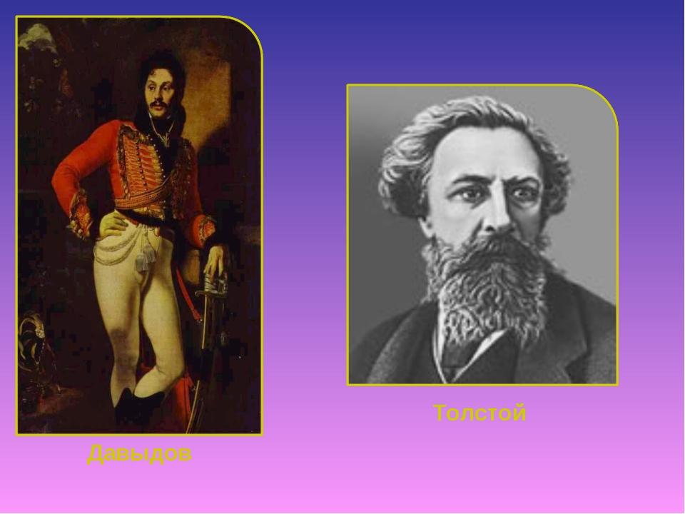 Давыдов Толстой