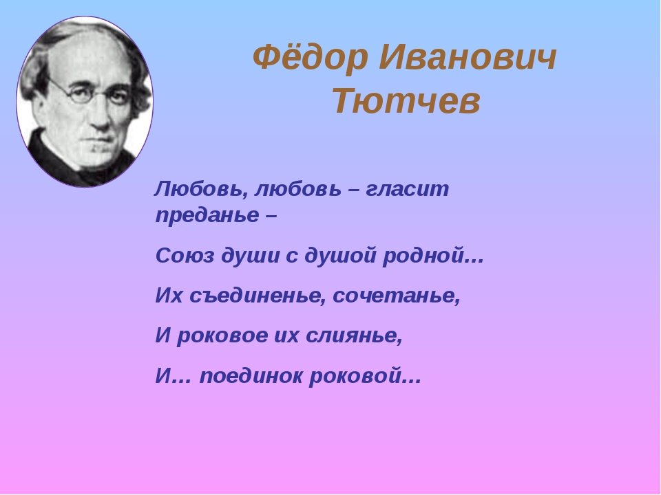 Фёдор Иванович Тютчев Любовь, любовь – гласит преданье – Союз души с душой р...